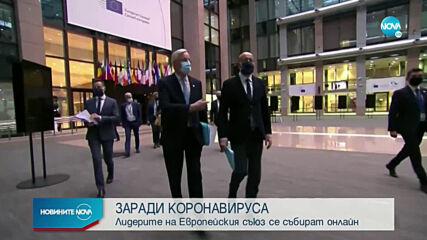 Лидерите на Европейския съюз се събират онлайн