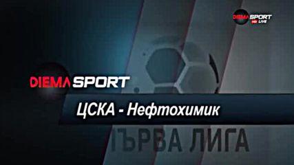 Преди ЦСКА - Нефтохимик
