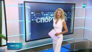Спортни новини (18.09.2021 - обедна емисия)