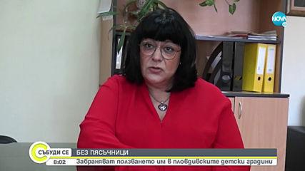 Детските градини в Пловдив остават без пясъчници