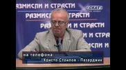 Вучков - Няма Ли Вече Да Се Прибирате