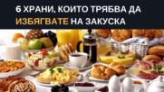 6 храни, които трябва да избягвате на закуска