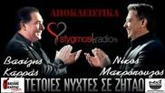Tetoies Nixtes Se Zitao _ Official Live Cd - Vasilis Karras Nikos Makropoulos