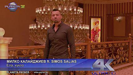 • Премиера• !! Милко Калайджиев ft. Simos Salias - Ела, кукло | Official Hd video