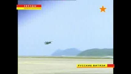 Русские Витязи - Пилотажна Група