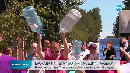 """Жители на местността """"Панорамата"""" излязоха на протест"""