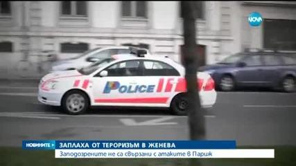 Антитерористична операция в Женева