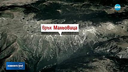Намериха пострадалия украински турист в района на Мальовица