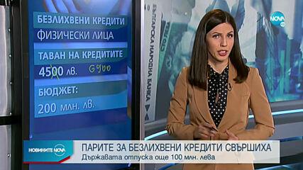 Новините на NOVA (26.02.2021 - централна емисия)