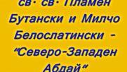 abdai - plamen butanskiq i mil4o trompetista