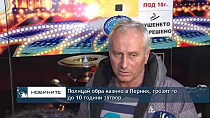 Полицай обра казино в Перник, грозят го до 10 години затвор