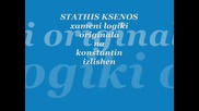 stathis ksenos - xameni logiki (originala na konstantin izlishen)