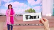 Promyanata 2018/2019