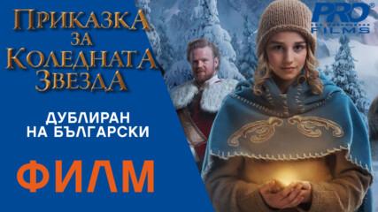 Приказка за Коледната Звезда (Journey to the Christmas Star) ПЪЛНОМЕТРАЖЕН ФИЛМ