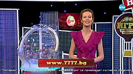 """Теглене на играта """"Лото 6 от 47"""" - 23.03.2019 г."""