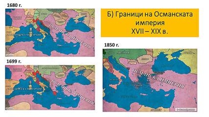 Новото време Европа и Османската империя