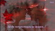 Превод - Nikos Aggelopoulos & Natali Ntoueto ~ Den boro xwreis esena ~ Не мога без теб