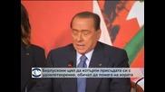 Берлускони с удовлетворение ще изтърпи присъдата си, появи се за първи път след произнасянето й
