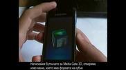 Samsung S8000 Jet Видео Ревю - Първа Част