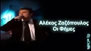 Alekos Zazopoulos - Oi Fimes