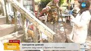 Жителите на Ерден се борят с последствията от наводнението