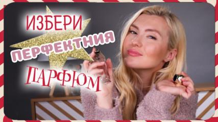Нова година – нов парфюм! Ето как да изберем правилния аромат!