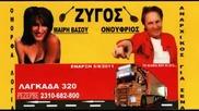 O Onoyfrios Ston Zygo Apo 05-08-2011