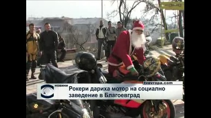 Рокери от Благоевград дариха мотор на дом за деца
