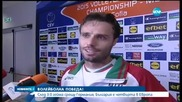 България на полуфинал на Евроволей 2015