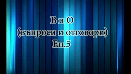 В и О Ep.5
