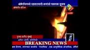 Огромни пламъци в хотел в Мумбай