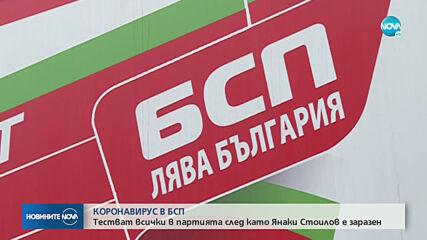 Тестват за коронавирус всички членове на Националния съвет на БСП