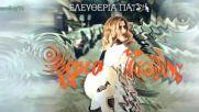 Елевтериа Патси - дива страст