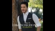 New Album Nikos Oikonomopoulos - 2014 - 2013 New Album