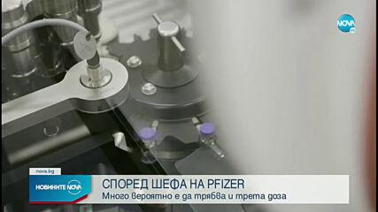 Pfizer: Може да е необходима трета доза от ваксината срещу COVID-19