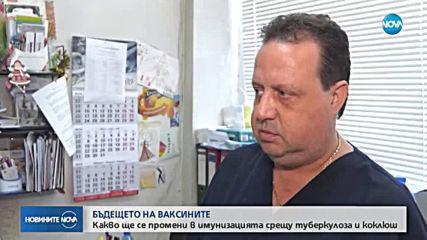 Лекарите и здравните власти в спор за новия имунизационен календар