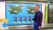 Прогноза за времето (25.10.2021 - сутрешна)