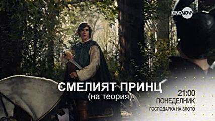 """""""Господарка на злото"""" на 21 септември, понеделник от 21.00 ч. по KINO NOVA"""