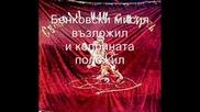 sekirata Raina Pop Georgieva