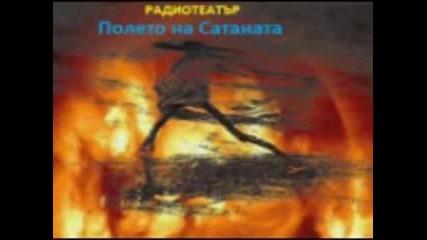 Полето на Сатаната ( радиотеатър по сюжет на арденска легенда )