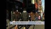 В Ню Йорк забраниха и електронните цигари на обществени места