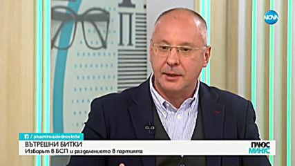 Станишев: Вотът на недоверие е нормална парламентарна процедура