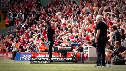 Брайтън & Хоув Албиън–Тотнъм Хотспър14.30 ч. и Ливърпул – Лестър Сити 17.00 ч. по DIEMA SPORT 2на