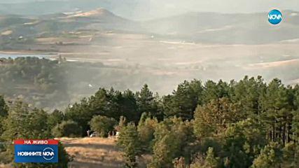 Локализираха пожара в Благоевградско, огънят горя на 500 м от село Дренково
