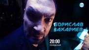 """Очаквайте Борислав Захариев в """"Като две капки вода"""" сезон 6 от 26 февруари по NOVA"""