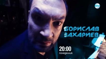Очаквайте Борислав Захариев в