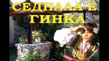 Двг Щастливци - Седнала е Гинка