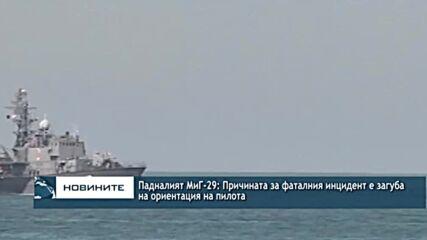 Падналият Миг-29: Причината за фаталния инцидент е загуба на ориентация на пилота