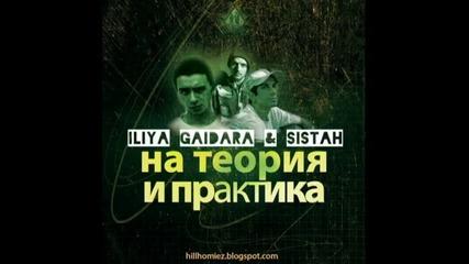 Iliya, Gaidara & Sistah - На теория и практика ( Pez Beats Rmx)