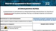 Жертви на държавната безотговорност - Господари на ефира (31.10.2014г.)